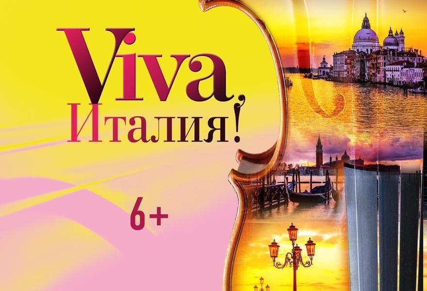 """""""Вива, Италия!"""" Концерт ансамбля скрипачей"""