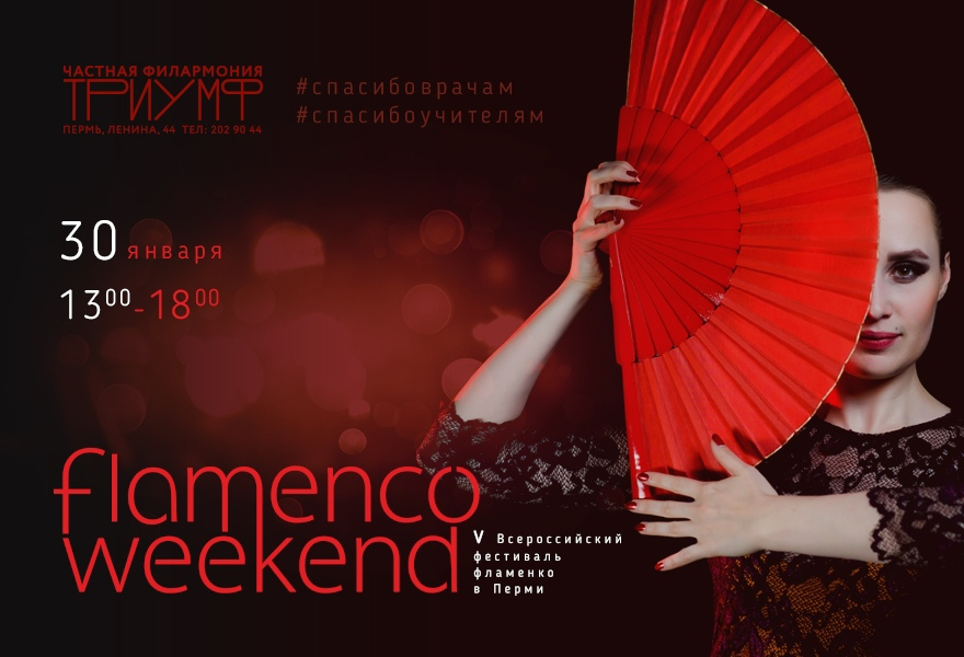 V Всероссийский фестиваль искусства фламенко Flamenco-weekend 2021