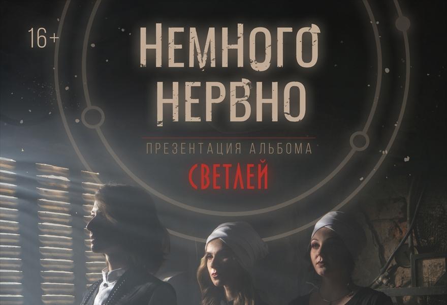 ПЕРЕНОС НА 10 СЕНТЯБРЯ| НЕМНОГО НЕРВНО | Новосибирск | Светлей