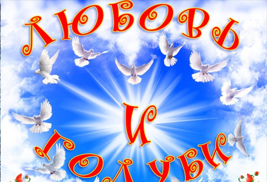 """ПРЕМЬЕРА """"Любовь и голуби"""" перенос с 05.04.2020г."""