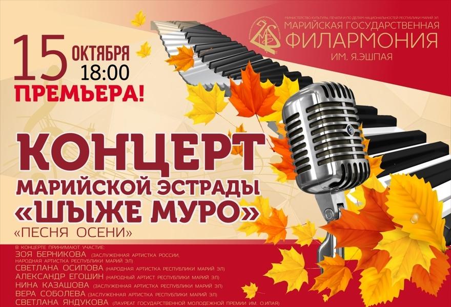 """Концерт Марийской Эстрады """"Песни осени"""""""