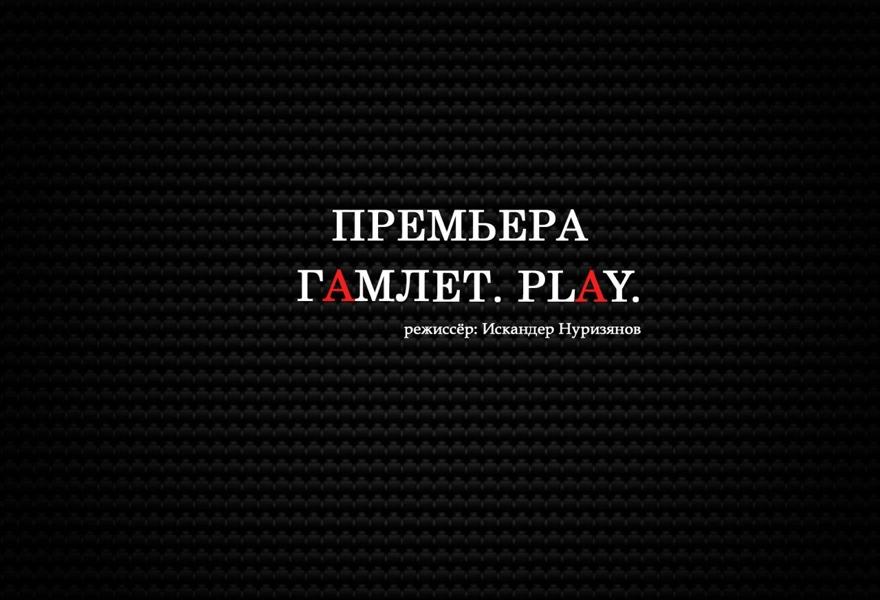 ГАМЛЕТ. PLAY