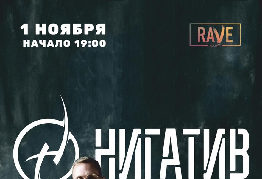 НИГАТИВ / 1 НОЯБРЯ / РОСТОВ-НА-ДОНУ