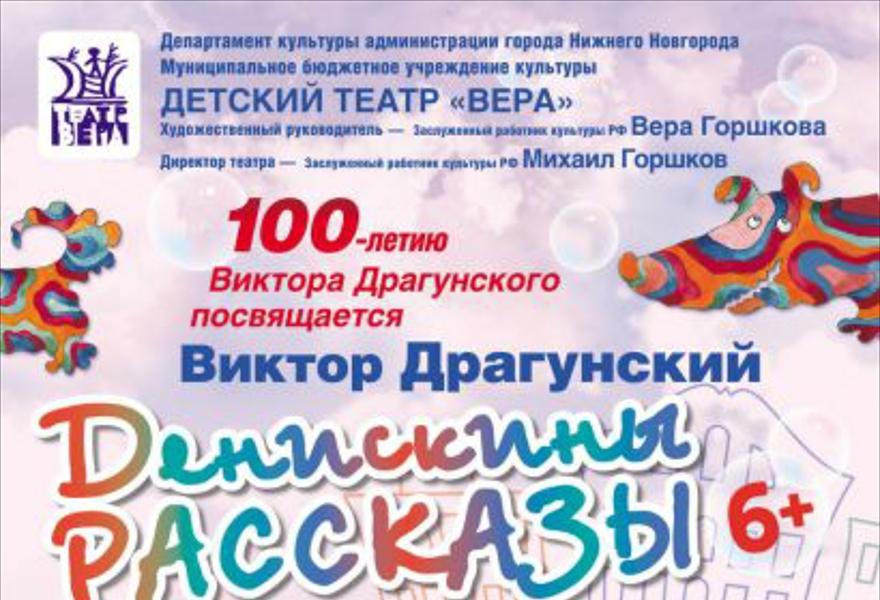 В.Драгунский ДЕНИСКИНЫ РАССКАЗЫ
