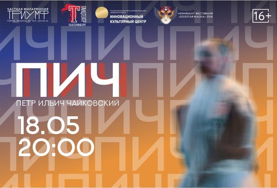 Спектакль ПИЧ. Танцтеатр (г. Екатеринбург)