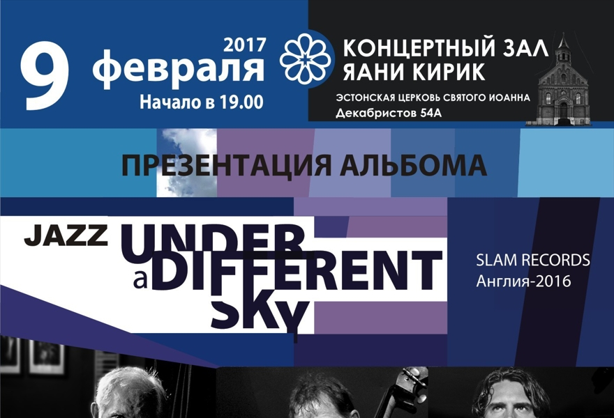 """Полный JAZZ"" презентация альбома «UNDER a DIFFERENT SKY»"