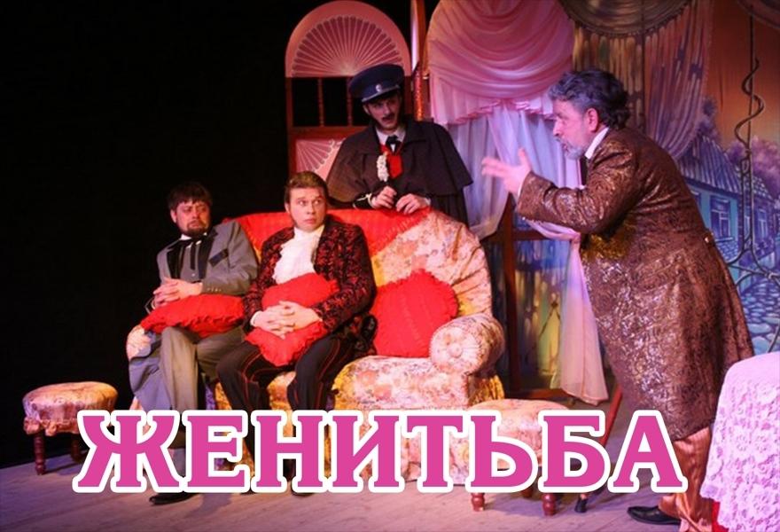 """ПЕРЕНОС """"Женитьба"""" Н. Гоголь"""