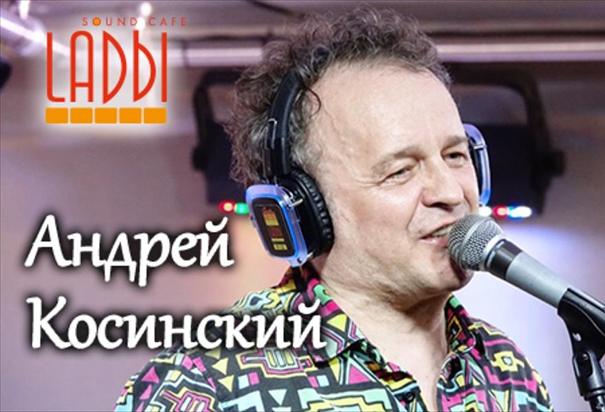 Андрей Косинский. Эстрадная музыка в Sound-Cafe «LADЫ»