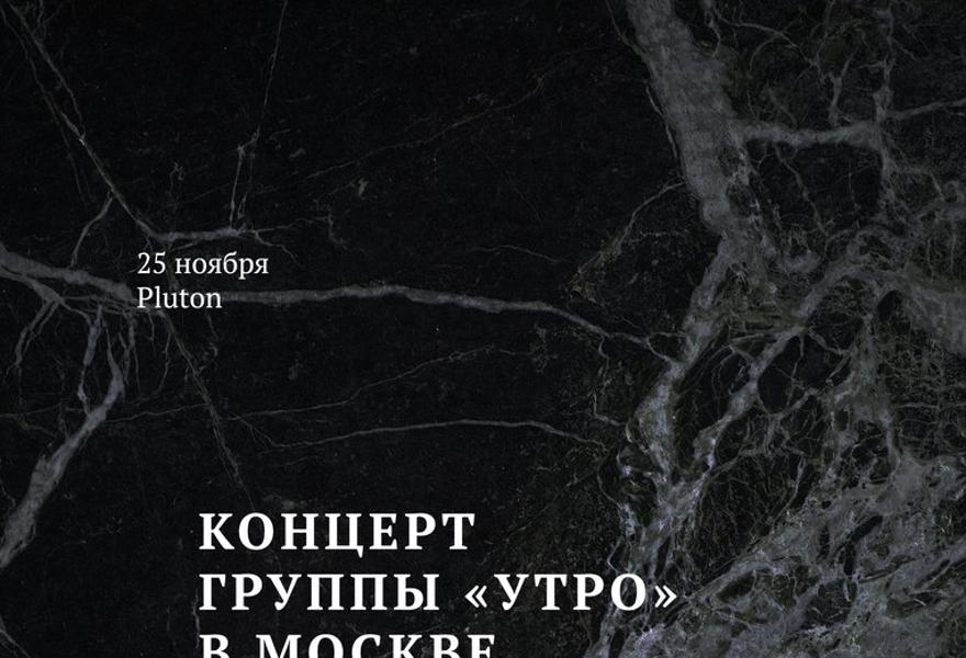 УТРО (Презентация Альбома)