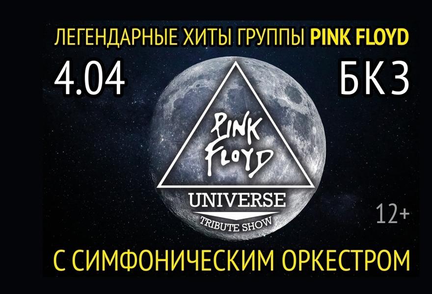 Dark Floyd - Symphony Tribute Show