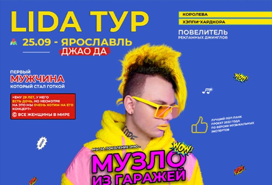Lida | 25 сентября – Ярославль | Джао Да