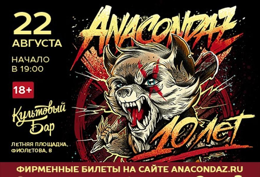 X лет. Anacondaz