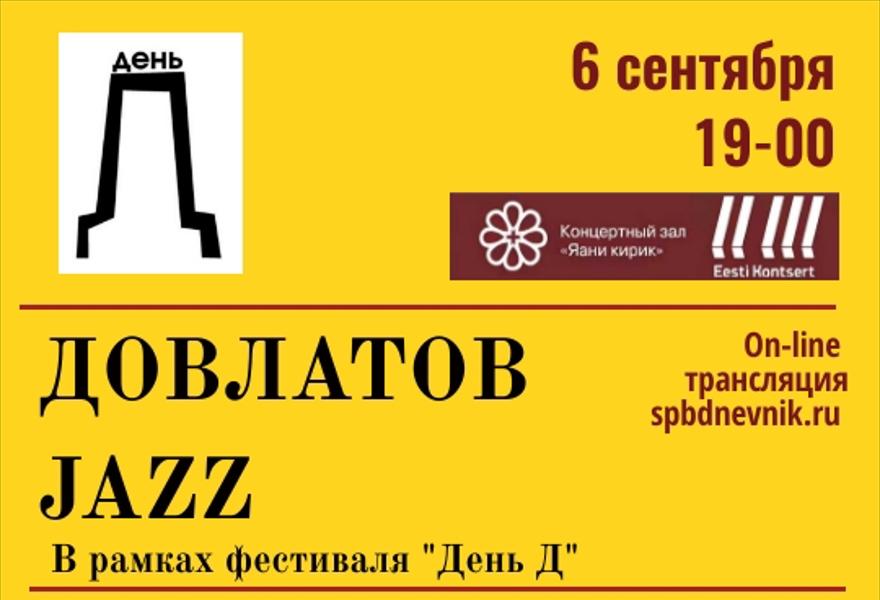 Довлатов Jazz