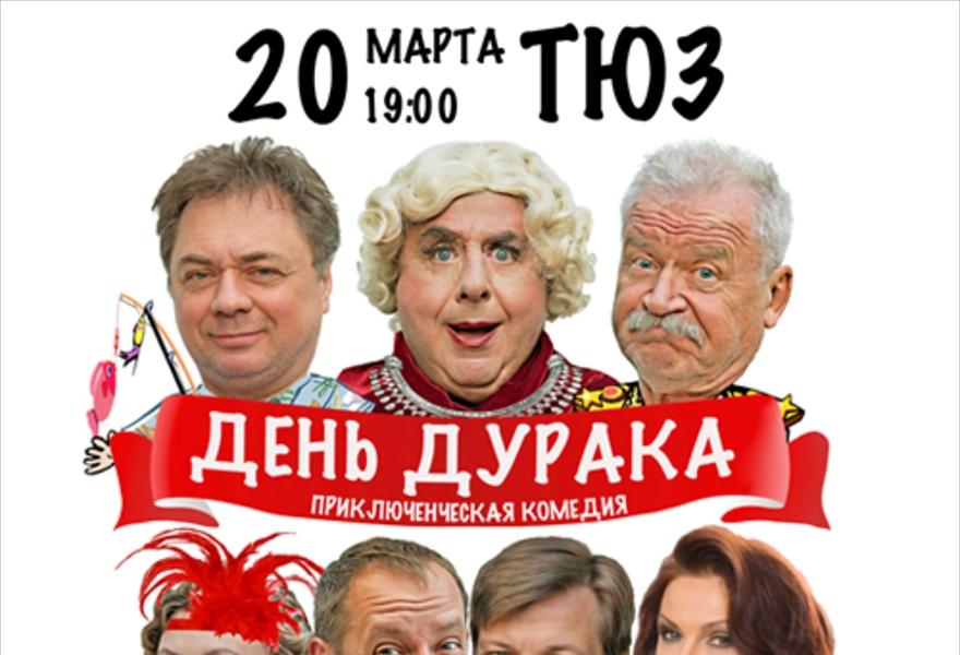 """Комедия """"День Дурака"""""""