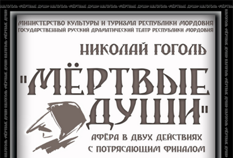 """""""Мертвые души"""" Н.Гоголь, комедия"""