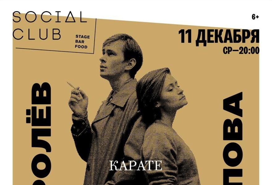 Королёв Попова. Презентация ЕР в Social Club