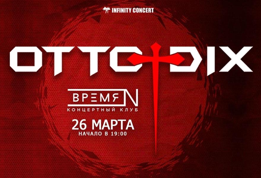 OTTO DIX- клуб Время N (Санкт-Петербург)