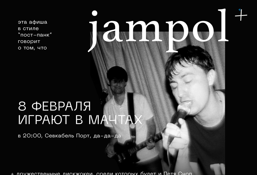 Jampol в Мачтах