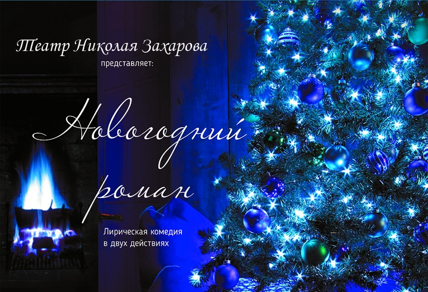 """Спектакль """"Новогодний роман"""""""