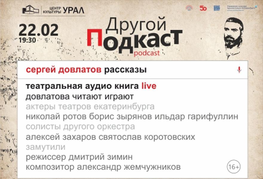 Премьера! Проект «Другой Подкаст» Театральная live аудио-книга «Сергей Довлатов. Рассказы»