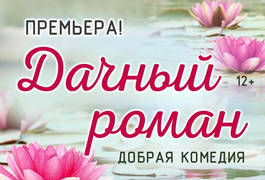 Премьера! «Дачный роман»