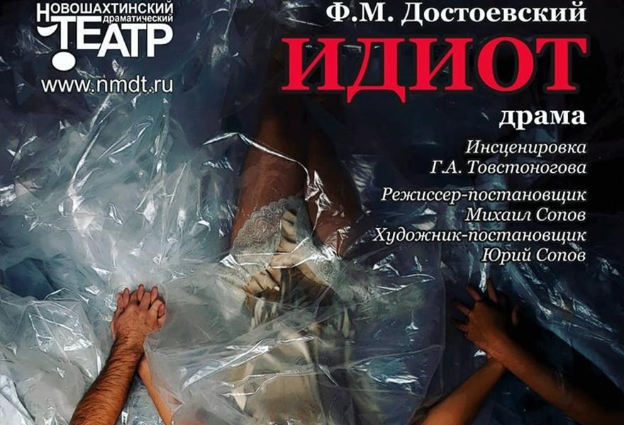 """""""Идиот"""" Ф.Достоевский"""