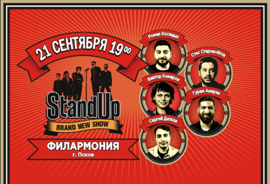 Большой Stand up концерт в Пскове