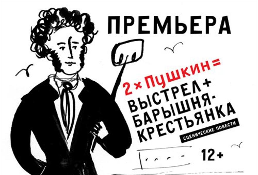 2*А.С.Пушкин=Выстрел+Барышня-крестьянка