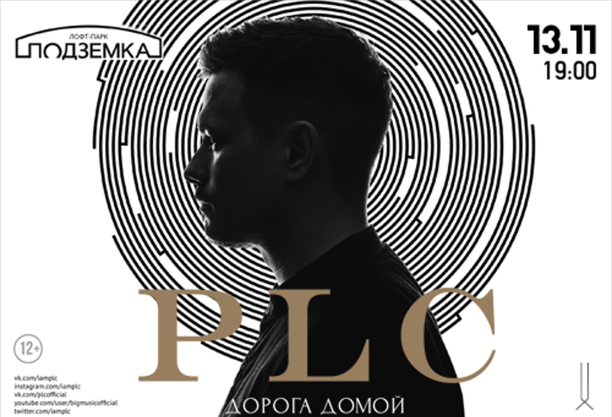 PLC | НОВОСИБИРСК | Презентация альбома + все хиты