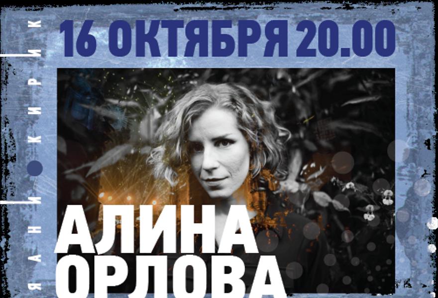 "Алина Орлова ""Презентация винила  MUTABOR"""