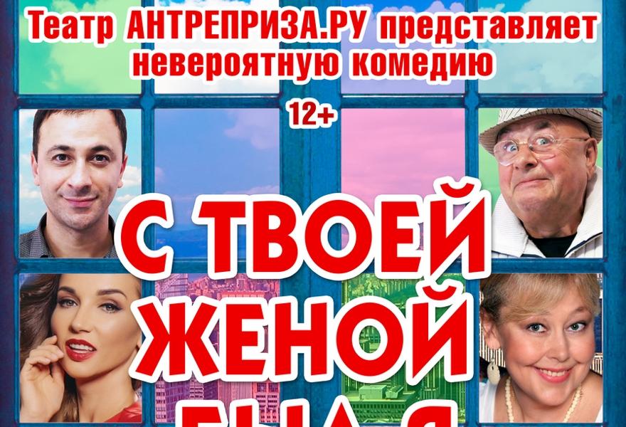 """Эксцентричная комедия  """"С ТВОЕЙ ЖЕНОЙ БЫЛ Я """""""
