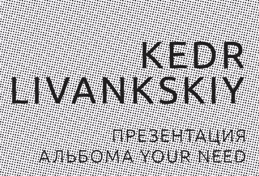 Kedr Livanskiy