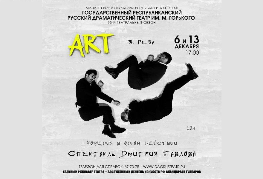 «ART» (комедия в одном действии)