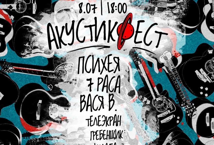 АКУСТИК-ФЕСТ