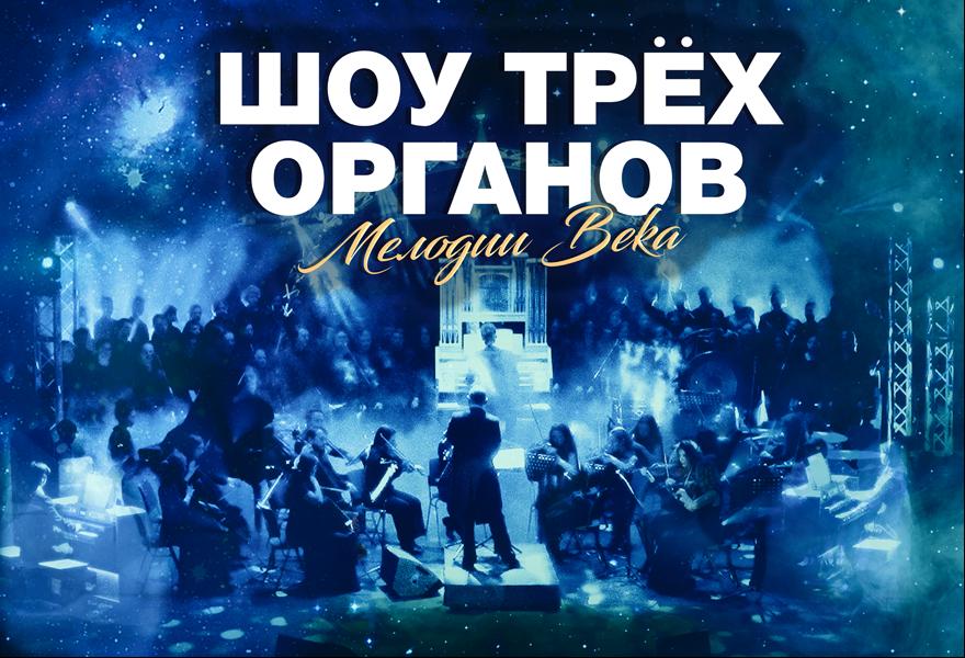 """Шоу Трех Органов - Концерт """"Мелодии Века"""""""