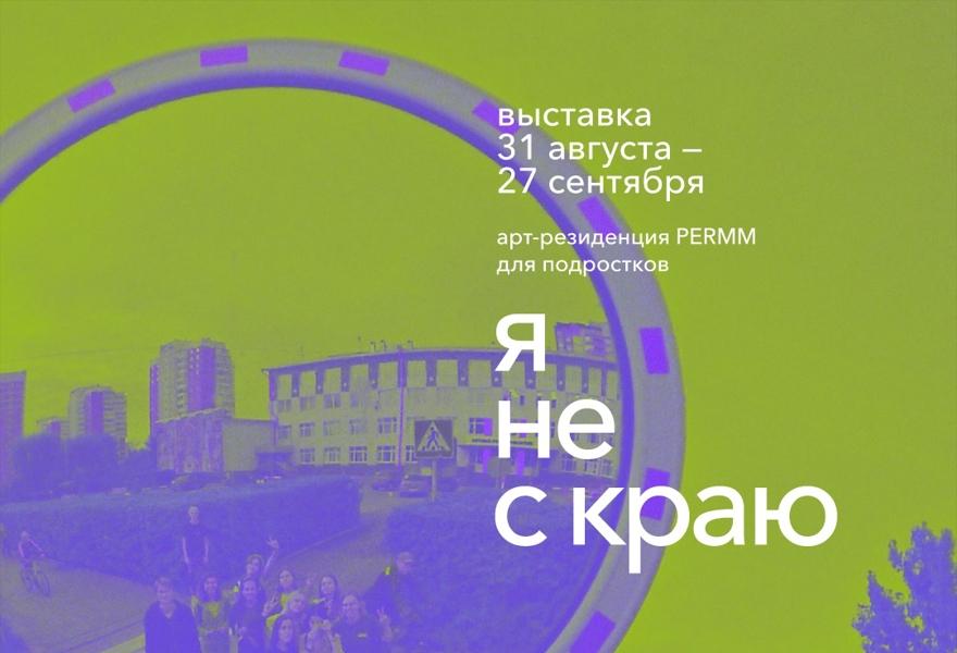 Экскурсия от создателей выставки «Я не с краю»