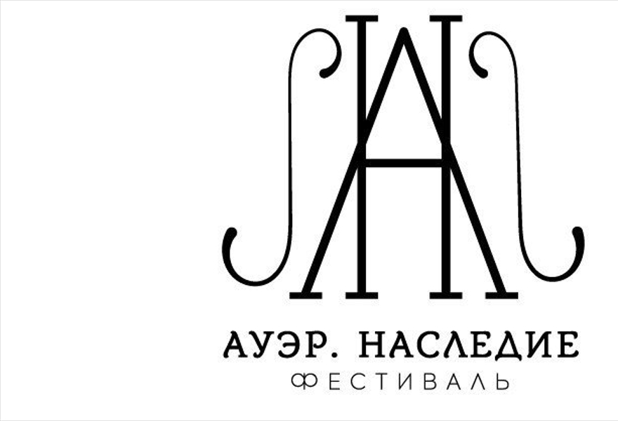 Открытие международного фестиваля скрипичной музыки «Ауэр. Наследие»