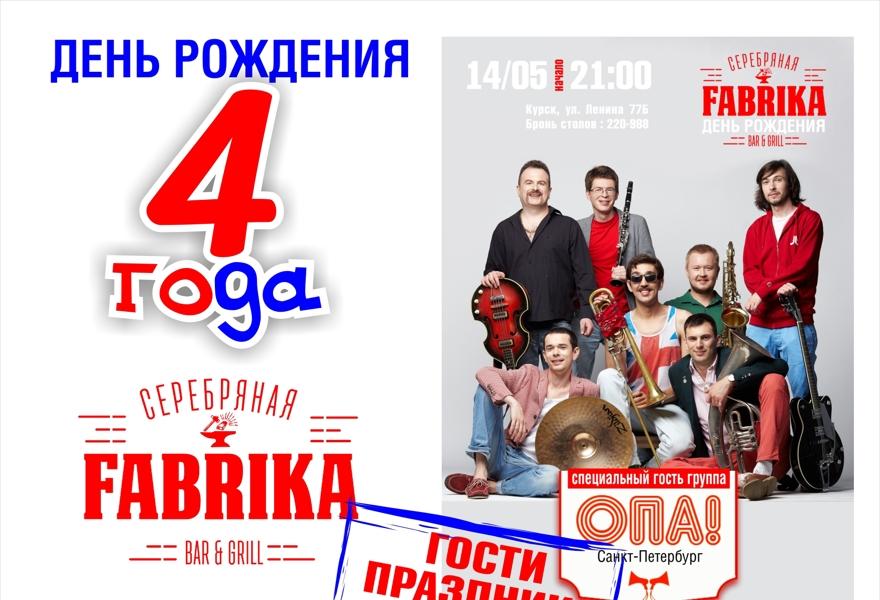 День Рождения Бара/4 года Драйва/14-15 мая