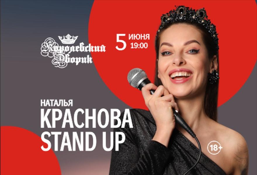Stand Up Концерт Натальи Красновой