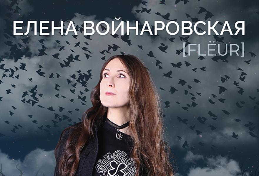 Елена Войнаровская в Волгограде