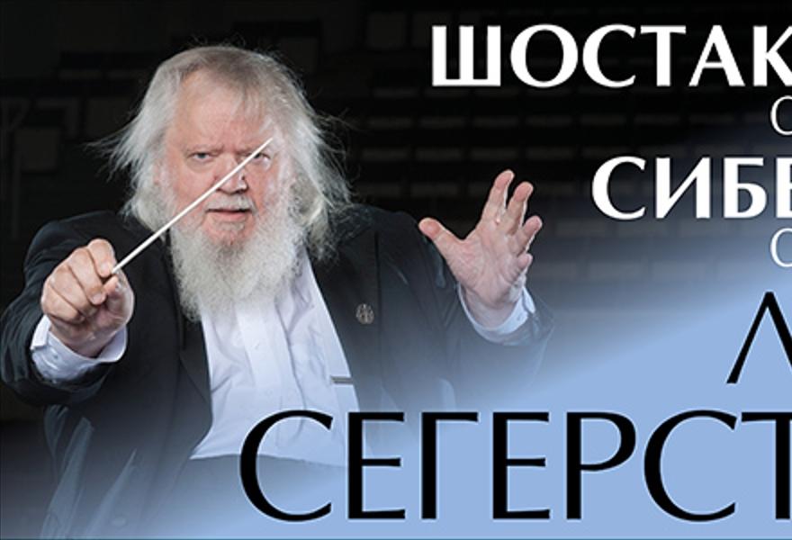 Лейф Сегерстам. Шостакович. Симфония №1. Сибелиус. Симфония №1