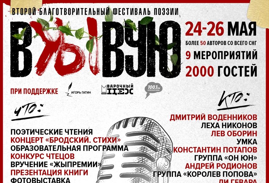 Финал театрально-поэтического конкурса «Читайте ЖЫвых!»