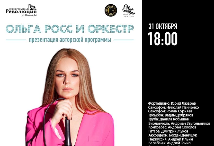 Ольга Росс и оркестр