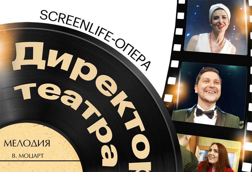 Ночь искусств! screenlife-опера «Директор театра»