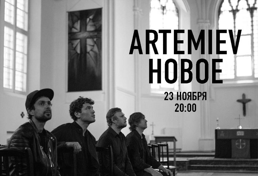 ARTEMIEV - НОВОЕ /
