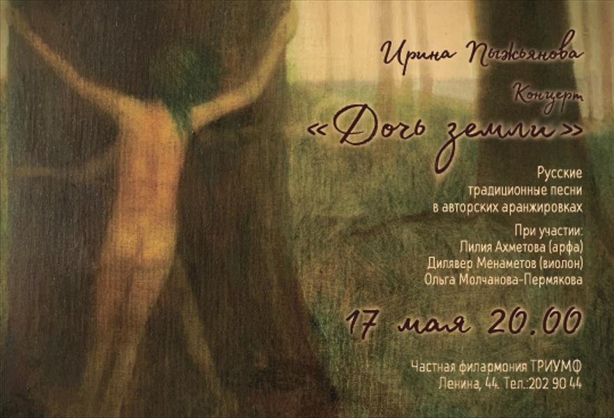 Ирина Пыжьянова. Концерт «Дочь земли»