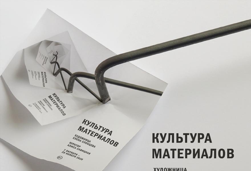 """Открытие выставки """"Культура материалов""""."""