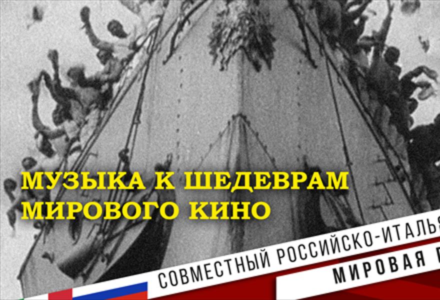 """Немое кино России. """"Броненосец Потемкин"""""""