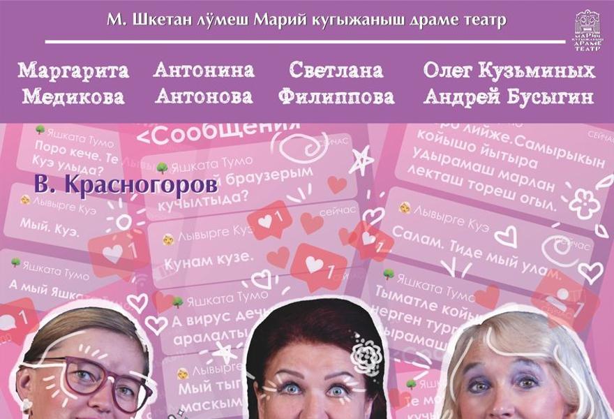 "ДК МОРКИ ""Ӱдыр таҥлан сай пелаш / Три красавицы"""