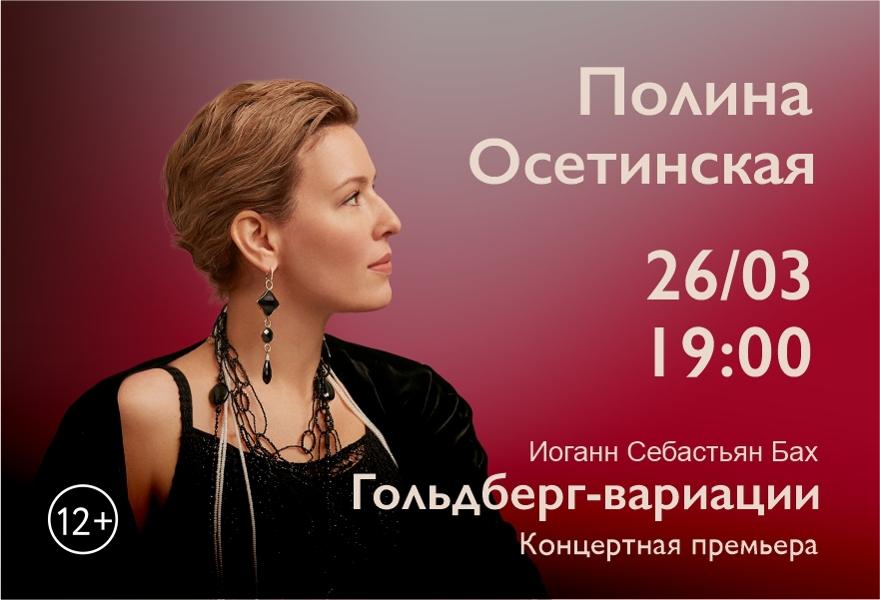 Полина Осетинская (фортепиано). Гольдберг-вариации. Иоганн Себастьян Бах